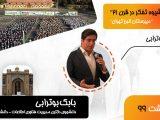 سخنرانی بابک بوترابی در دبیرستان البرز تهران